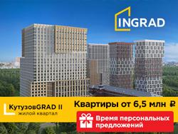 ЖК «КутузовGRAD» — время персональных предложений Квартиры с отделкой и без